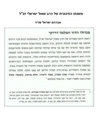 """משנתו החינוכית של הרב שאול ישראלי זצ""""ל אברהם ישראל שריר"""