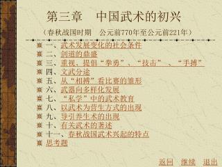 第三章  中国武术的初兴 (春秋战国时期  公元前 770 年至公元前 221 年)