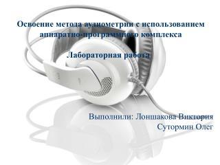 Освоение метода аудиометрии с использованием аппаратно-программного комплекса Лабораторная работа