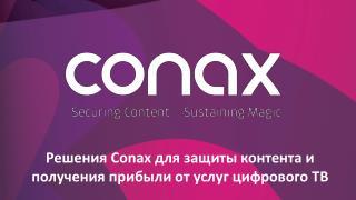 Решения  Conax  для защиты контента и получения прибыли  от  услуг цифрового ТВ