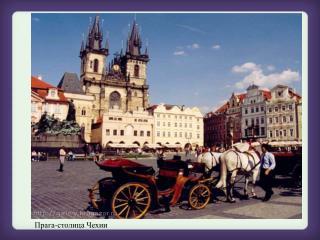 Прага-столица Чехии