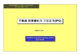 不動産 投資會社의 기업공개 (IPO)