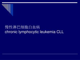 慢性淋巴细胞白血病 chronic lymphocytic leukemia CLL
