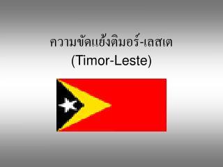 ความขัดแย้งติมอร์-เลสเต (Timor-Leste)