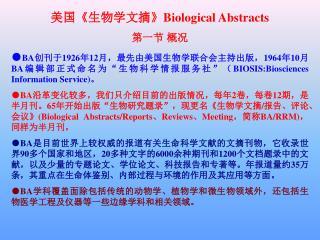 美国 《 生物学文摘 》Biological Abstracts 第一节 概况