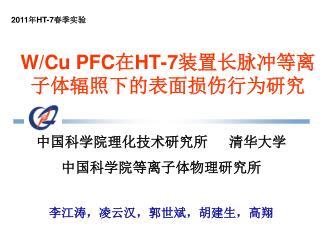 W/Cu PFC 在 HT-7 装置长脉冲等离子体辐照下的表面损伤行为研究