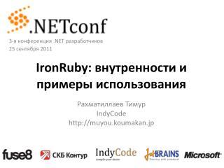 IronRuby : внутренности и примеры использования