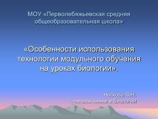 Носкова  О.Н.  учитель химии и биологии