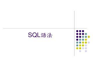 SQL 語法