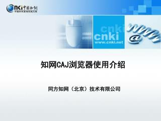 同方知网(北京)技术有限公司