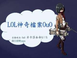 LOL 神奇檔案 OuO
