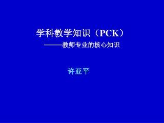 学科教学知识( PCK ) —— 教师专业的核心知识