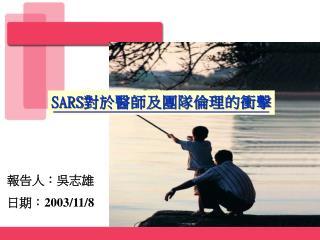 SARS ????????????