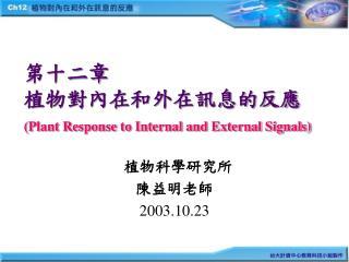 第十二章  植物對內在和外在訊息的反應 (Plant Response to Internal and External Signals)