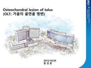 Osteochondral lesion of talus (OLT;  ??? ??? ?? )