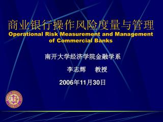 商业银行操作风险度量与管理 Operational Risk Measurement and Management of Commercial Banks
