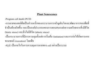 Plant Senescence -Program cell death (PC D )