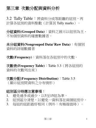 第三章  次數分配與資料分析 3.2  Tally Table : 將資料分成等距離的組別,再 計算各組別的資料點數(計算其  Tally marks )。