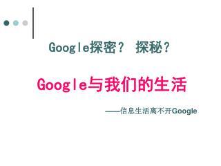 Google 探密?