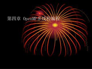 第四章  OpenMP 多线程编程