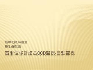 雷射位移計結合 CCD 監視 - 自動監視