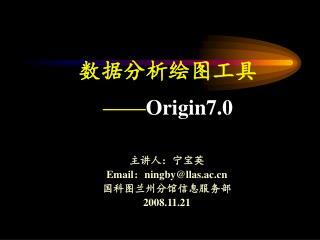 数据分析绘图工具 —— Origin7.0