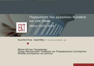Παρουσίαση του εργαλείου Rundeck και  use cases Αθήνα  16/01/2014