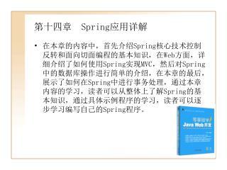 第十四章   Spring 应用详解
