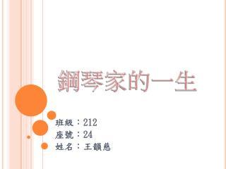 班級: 212 座號: 24 姓名:王韻慈