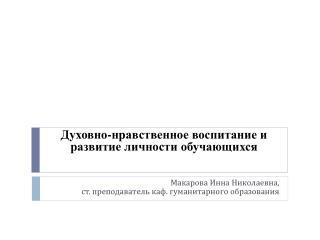 Макарова Инна Николаевна, ст. преподаватель каф. гуманитарного образования