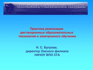 Практика реализации  дистанционных образовательных  технологий и электронного обучения