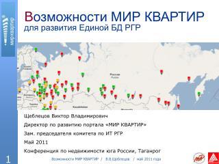В озможности МИР КВАРТИР для развития Единой БД РГР