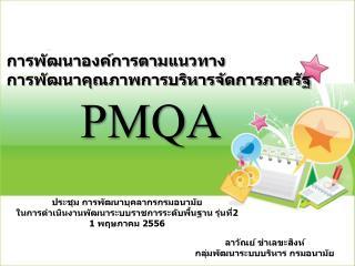การพัฒนาองค์การตามแนวทาง         การพัฒนาคุณภาพการบริหารจัดการภาครัฐ