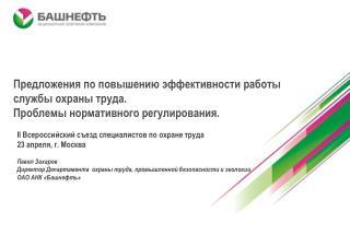II  Всероссийский съезд специалистов по охране труда 23 апреля, г. Москва Павел Захаров