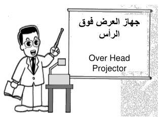 جهاز العرض فوق الرأس  Over Head Projector