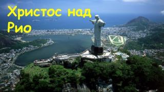 Христос над  Рио