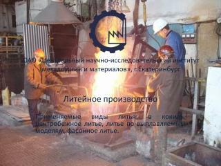ОАО «Центральный научно-исследовательский институт  металлургии и материалов», г.Екатеринбург