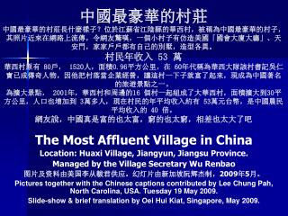 The Most Affluent Village in China Location: Huaxi Village, Jiangyun, Jiangsu Province.