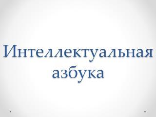 Интеллектуальная азбука