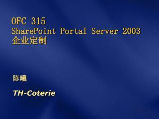 OFC 315 SharePoint Portal Server 2003 企业定制