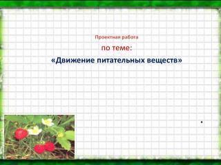 Проектная работа  по теме:  «Движение питательных веществ»