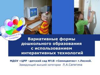 Вариативные формы  дошкольного образования с использованием  интерактивных технологий