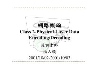 網路概論 Class 2-Physical Layer Data Encoding/Decoding