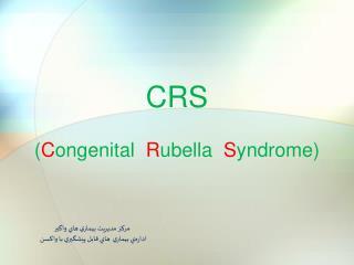 CRS ( C ongenital R ubella S yndrome)