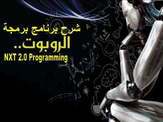 NXT 2.0 Programming