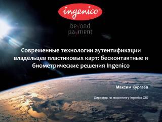 Максим Кургаев Директор по маркетингу  Ingenico CIS