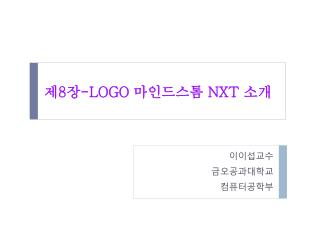 제 8 장 -LOGO  마인드스톰 NXT  소개