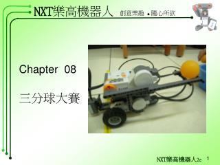 NXT 樂高機器人  創意樂趣  ●  隨心所欲