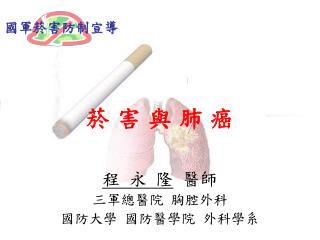 菸 害 與 肺 癌