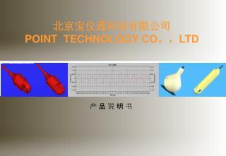 北京宝仪通科技有限公司 POINT  TECHNOLOGY CO。,LTD